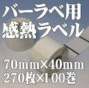 【サトーバーラベK・Ke・Ki・FI212T用】感熱プリンターラベル P70mm×W40mm(270枚×100巻)【本州/四国/九州は送料無料】