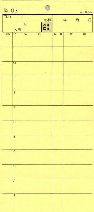 会計票 みつや み-820N(包) 通し番号入り (1包40冊入)
