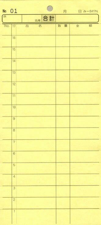 会計票 みつや み-847N(包) 通し番号入り (1包40冊入)