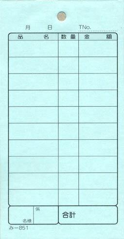 会計票 みつや み-851(200冊大口) 通し番号なし (大口200冊入)