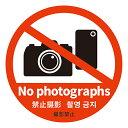 (外国人旅行客向けPOP)クラフトPOP ササガワ タカ印 16-332 撮影禁止 丸型
