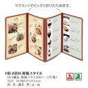 (取寄商品)メニューブック A4縦長 シンビ HB-ABW-屏風スタイル 茶・濃茶・黒・赤・青