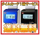 タイムレコーダ ー マックス ER-110S5CW 電波時計搭載 (カード1箱プレゼント)