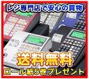 レジスター カシオ 本体 NL-300(TE-340) 消費税率変更マニュアル付 消費税軽減税率対策補助金対象機種