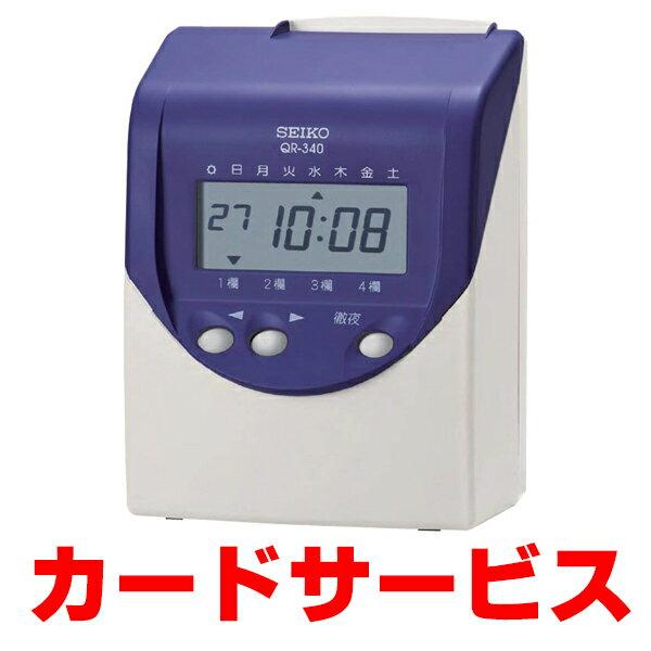 (今月の特売品)タイムレコーダー セイコー QR-340 (カード1箱プレゼント)