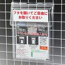 パンフレットケース インフォパックA4(屋外用チラシケース)シール貼付けなし
