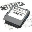 店名カセット作成(RAC-10 カシオ電子レジスター用)