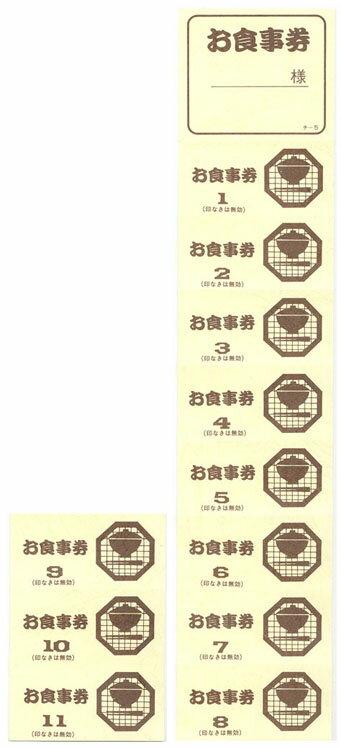 チケット お食事券 みつや チ-5(包)11回綴り回数券(10冊入り)