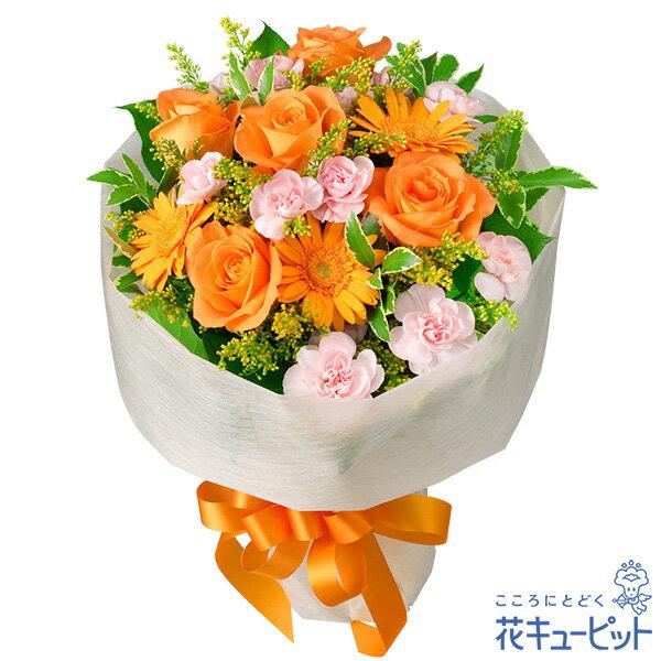 花キューピット10月の誕生花(オレンジバラ等)オレンジバラのミックス花束ya10-511072花ギフ