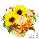 花キューピット【誕生日フラワーギフト】ひまわりのオレンジリボンアレンジメントya00-511386 花 誕生日 お祝い 記念日 プレゼント
