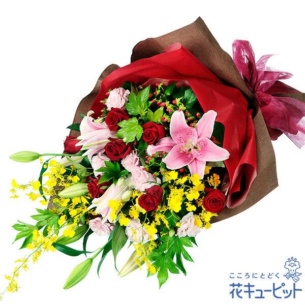 花キューピット【誕生日フラワーギフト】ピンクユリと赤バラのミックス花束ya00-511504 花 誕生日 お祝い 記念日 プレゼント