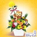 花キューピット【お正月】pp00-511641ふくろうのマスコット付きお正月アレンジメント
