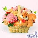 花キューピット【お祝い】yc00-511711りすのマスコット付きアレンジメント