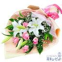 花キューピット【春の退職祝い・送別会】ユリとピンクバラの花束...