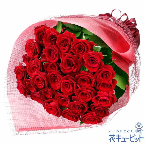 花キューピット【誕生日バラ】ya0b-61304330本の赤バラの花束【あす楽対応_北海道】【あす楽対応_東北】【あす楽対応_関東】