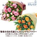 花キューピット【母の日お花屋さんおすすめギフト】【お花屋さん...
