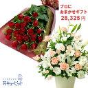【お誕生日 おまかせ】yayr-o25999プロにおまかせフラワーギフト花キューピット