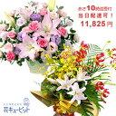 【当日配達 お祝い・お誕生日・歓送迎など】ycqu-q10999クイックフラワーギフト花キューピット