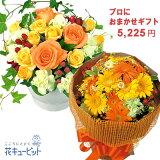 【お祝い おまかせ】ycyr-o04999プロにおまかせフラワーギフト花キューピット
