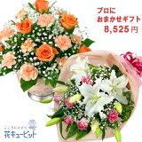 【お祝い おまかせ】ycyr-o07999プロにおまかせフラワーギフト花キューピット