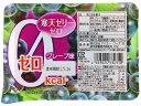 ポイント20倍糖質オフ・寒天ゼリーゼロキロカロリーグレープ・オレンジ2種詰め合わせセット(各6個入り)
