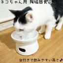 陶磁器 ネコちゃん用 マザーボウル CW BB7002LV 猫用 食器 台座 高さ Dog With Me ドッグウィズミー