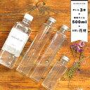 【ハーバリウムオイルとボトルセット】【お試し花材プレゼント】透明度と粘性にこだわったハーバリウムオイル(500ml)と選べるボトル3本