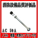 【消防設備品質評価品】 50A 噴霧付 ノズル (消防 消火 ホース 用)