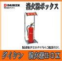 ダイケン 消火器ボックス 据置型 FFP型 FFP1 スチール製