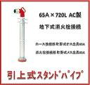 報商製作所 65A 引上式 スタンドパイプ AC 引き上げ式 地下式消火栓接続 (消防・消火)
