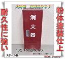 消火器格納箱 消火器ボックス 10型 1本収納 消火器BOX カラー 赤