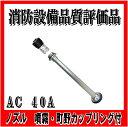 【日本消防検定協会 消防設備品質評価品】 40A 噴霧付 ノズル (消防 消火 ホース 用)