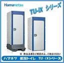 ハマネツ 仮設トイレ TU-iXシリーズ TU-iXF4 ポンプ式簡易水洗タイプ  兼用和式便器