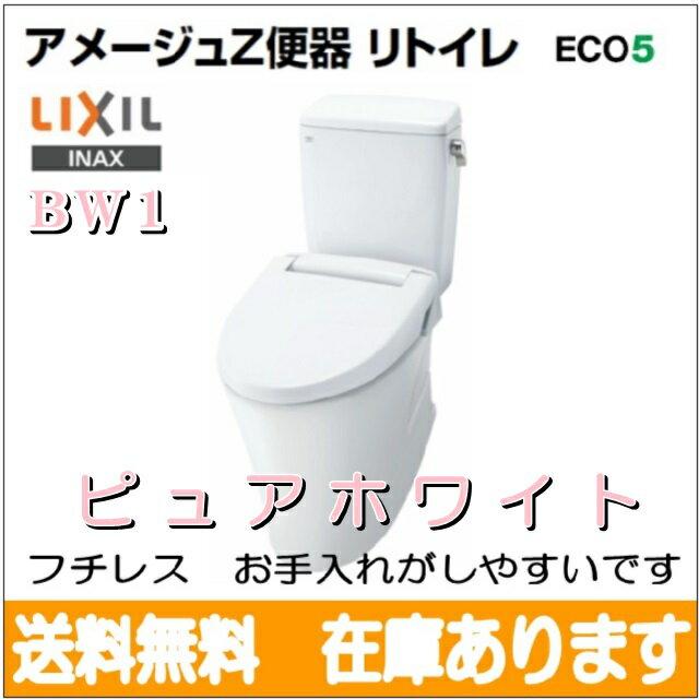 【送料無料】 LIXIL INAX イナックス  BC-ZA10H/BW1+DT-ZA150H/BW1 アメージュZ便器リトイレタンクセット(手洗無)/ピュアホワイト