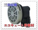 三菱 エコキュート部材 GT-F791B フルオート用浴槽アダプター L型