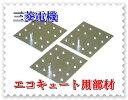 三菱 エコキュート部材 GZ-H12A 脚固定金具(木質床用) M12ネジ