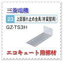 三菱 エコキュート部材 GZ-TS3H 上部振れ止め金具(木質壁用)
