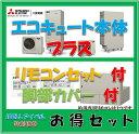 【特別セット価格】 三菱 エコキュート SRT-S373(本体 + インターホンリモコン + 脚部カバー)セット