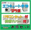 【特別セット価格】 三菱 エコキュート SRT-S373Z(本体 + インターホンリモコン + 脚部カバー)セット