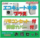 【特別セット価格】三菱 エコキュート SRT-SK463UD 寒冷地向け(本体 + インターホンリモコン + 脚部カバー)セット