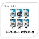 三栄水栓 シャワーセット PS39-CTA-II