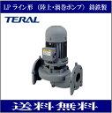 テラル LP25A5.04S ラインポンプ 鋳鉄製 (陸上・渦巻ポンプ)  単相100V 50Hz