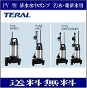 テラル 50PVT-5.4 排水水中ポンプ 樹脂製 小型セミボルテックス 汚水・雑排水用 自動式 親機のみ 三相200V 50Hz