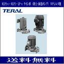 テラル LP50C65.5-e ラインポンプ ステンレス製 (陸上・渦巻ポンプ)  三相200V 60Hz