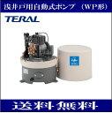 テラル(三菱電機) WP-156T-1 浅井戸用自動式ポンプ(WP型) 単相100V 60Hz