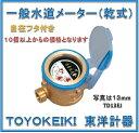 【ご注文数量10個以上から】 東洋計器 13mm 一般水道メーター TD13EJ (乾式 回転自在フタ付き パッキン2枚付 JIS適合品)