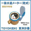 東洋計器 13mm 一般水道メーター TD13EJ (乾式 回転自在フタ付き パッキン2枚付 JIS適合品)