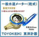 【ご注文数量10個以上から】 東洋計器 25mm 一般水道メーター TD25EJ (乾式 回転自在フタ付き パッキン2枚付 JIS適合品)