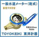 東洋計器 25mm 一般水道メーター TD25EJ (乾式 回転自在フタ付き パッキン2枚付 JIS適合品)