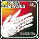 ソロ・コンパス『トドス・ロス・コンパセス/TODOS LOS COMPASES』(2CD)『1点のみメール便可』